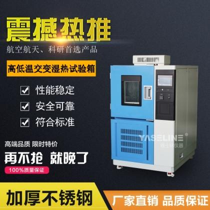 高低温试验箱最具影响力品牌