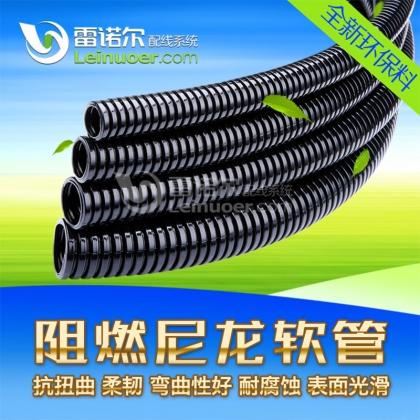 雷诺尔 阻燃尼龙穿线软管 波纹管 线缆保护管