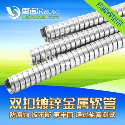 双扣金属软管,双扣波纹管,镀锌金属软管,双扣镀锌管 穿线管