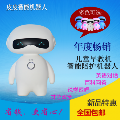 智能聊天娱乐机器人儿童玩具皮皮机器人