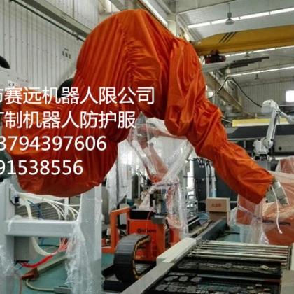 ABB安川法那科川崎那智喷涂机器人防护服 广州赛远机器人