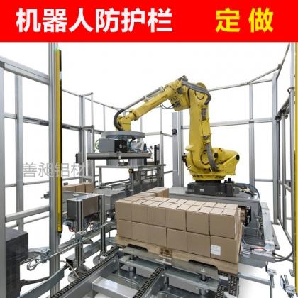 机器人防护栏防护网防护罩机器人安全围栏