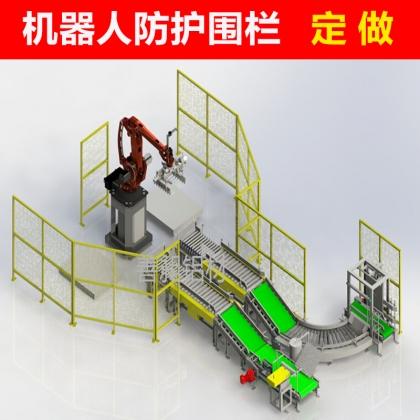 机器人防护栏机器人安全围栏机器人防护罩机器人围栏机器人安全防护