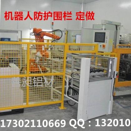 机器人安全防护机器人展示安全围栏机器人防护栏机器人安全围栏