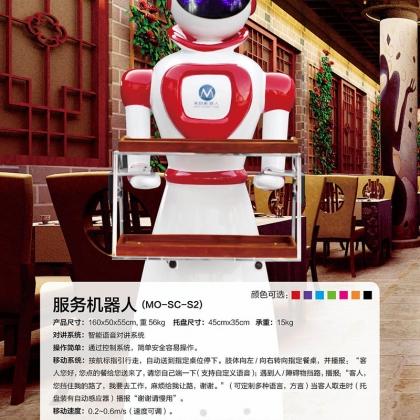 娱乐互动智能家居陪伴送餐机器人