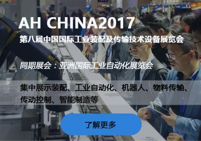 第八届中国国际工业装备及传输技术设备展