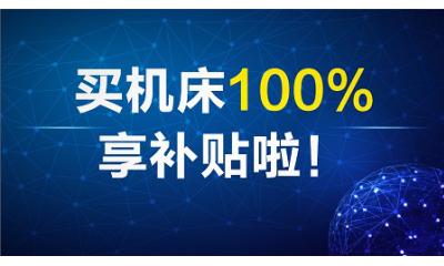 CME中国机床展:如何充分发挥展览会的促销作用?
