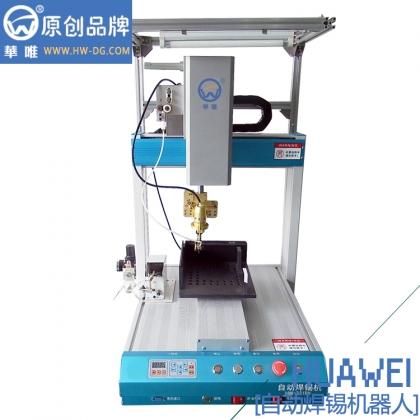 东莞自动焊锡机HW-311RH/全自动焊锡设备