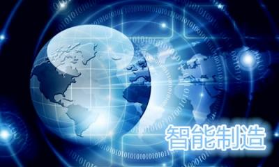 中国智能制造转型如火如荼 四大城市智造亮点纷呈