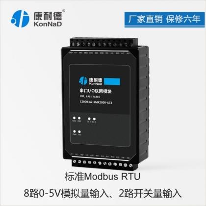 康耐德8路0-5V电压信号输入io转RS485采集模拟量输入支持rtu协议