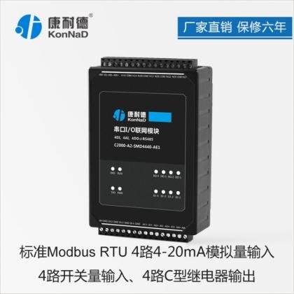 康耐德数模混合采集4-20ma电流模拟量转485采集带modbus RTU协议