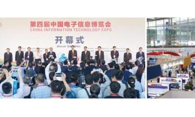 第五届中国电子信息博览会(CITE2017)开启智能时代