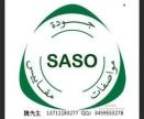 深圳市博瑞检测提供机器认证配件SASO认证服务