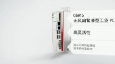 C6915C6925  工业 PC 无风扇紧凑型