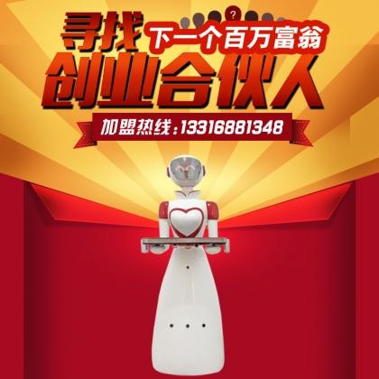 送餐机器人研发现状/机器人价格/送餐机器人厂家