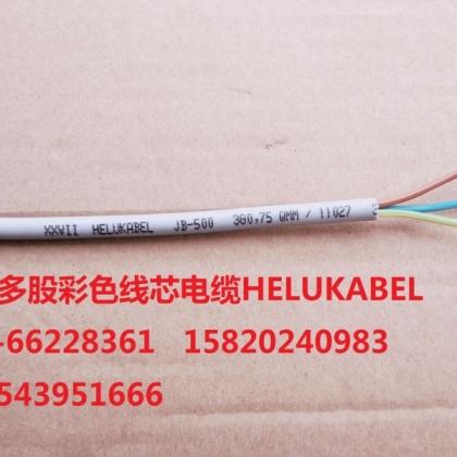 彩色线芯控制电缆HELUKABEL JB-500 3G0.75QMM