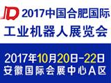 2017中国合肥国际工业机器人展览会