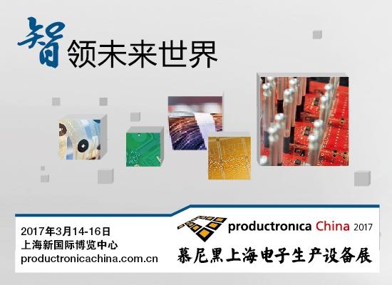 2017慕尼黑上海电子生产设备展 productronica China