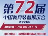 第72届中国教育装备展示会    暨平安校区