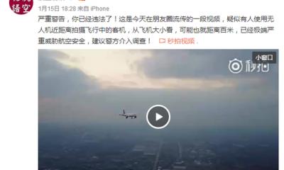 """无人机""""直逼""""民航客机 警方已介入调查"""