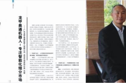 """龙甲奥通机器人—专注智能化细分市场(刊于""""电梯工业第102期"""