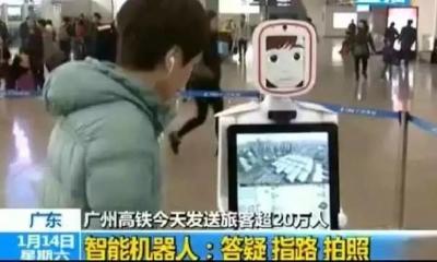 """脸进站、机器人指路...带你玩转2017春运新式""""黑科技""""!"""