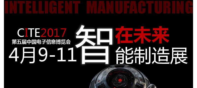 """智在未来——2017第五届中国电子信息博览会""""智能制造展""""与您共迎智能时代"""