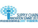 供应链创新峰会2017·中国聚焦