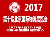 2017第十届北京国际物流展览会