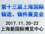 2017第十三届上海国际锻造\锻件展览会