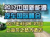 2017中国新能源汽车国际峰会