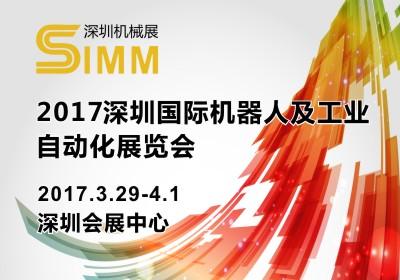 2017深圳国际工业自动化及机器人展会