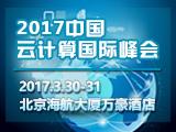 2017中国云计算国际峰会