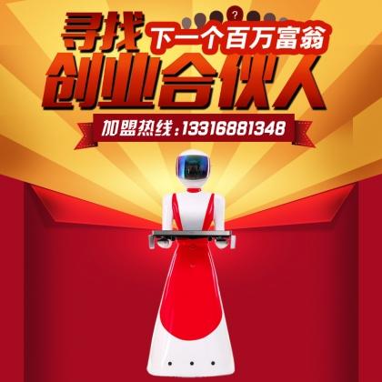 2017智能机器人批发,深圳新款机器人上市