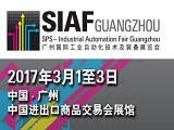 SIAF广州国际工业自动化技术及装备展览会 3月1至3日琶洲展馆A区盛大开幕
