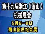 2017第十九届浙江(萧山)机械装备展览会