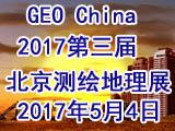 2017中国(北京)国际测绘地理信息科技成果应用博览会