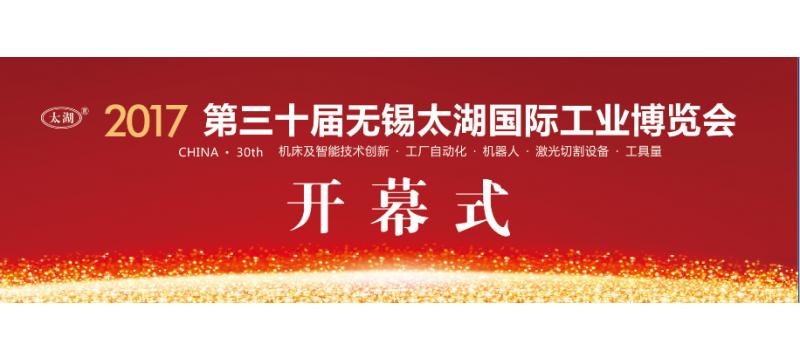 沈阳机床参展2017无锡太湖工业博览会——下个月开幕!