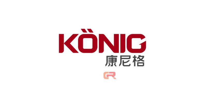 KONIG康尼格2017上海慕尼黑展会亮点抢先看