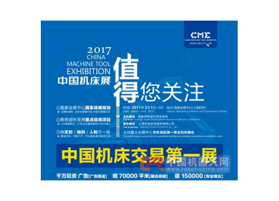 中国机床展CME2017  即将隆重登场 展会5大亮点 值得期待