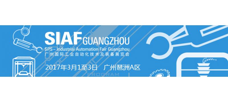 【参观指南】SIAF广州自动化展观展攻略