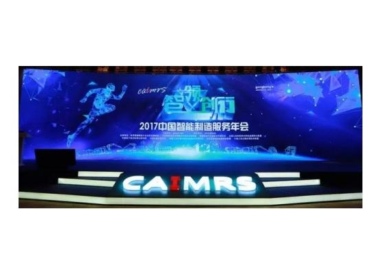 """联盟参展2017 CAIMRS新型科技成果评价市场""""唱主角"""""""