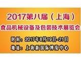 2017上海国际食品包装与加工机械展览会
