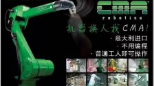 CMA喷涂机器人喷卫浴产品
