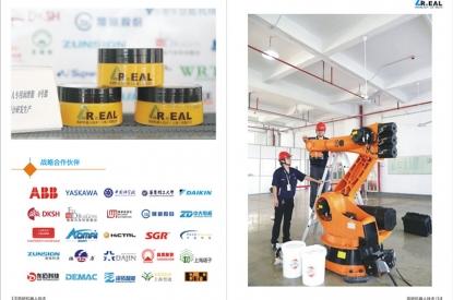 上海默芮达全合成工业机器人油脂