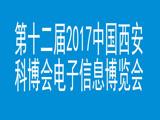 2017中国·西安科博会电子信息博览会展