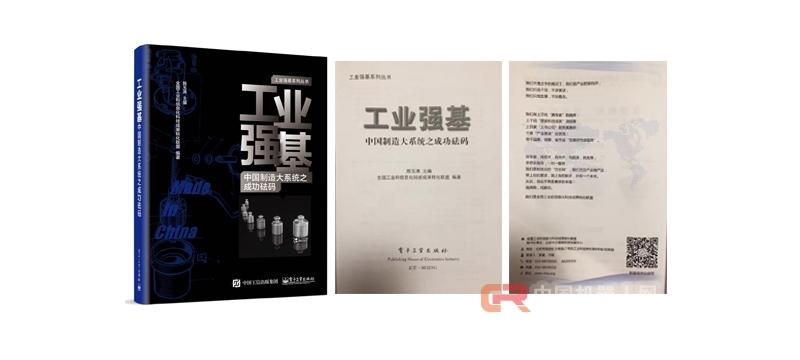 《工业强基—中国制造大系统之成功砝码》正式出版发行