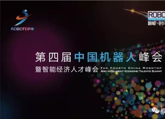 第四届中国机器人峰会暨智能经济人才峰会将于5月16-17日在宁波余姚举行