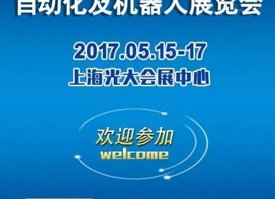 ARE2017上海国际工业自动化及机器人展,预登记开始啦!