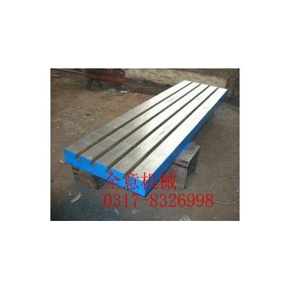 T型槽平台,T型槽铸铁平台,T型槽工作台,T型槽平板-全意机械